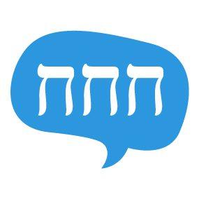 Internet Slang Israel